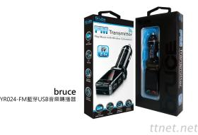 FM 藍芽USB音樂轉播器