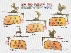 铜艺招牌架