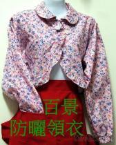 棉布有領百景衣袖
