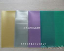 彩色CPP流延膜, 高透明CPP膜, PP膜