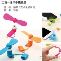 USB風扇 / LED檯燈電扇