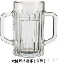 大雙耳啤酒杯(直線)