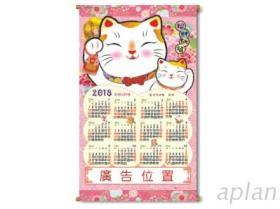 招財納福 - 年曆
