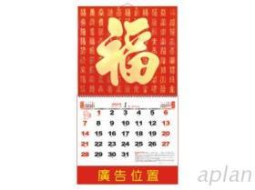 燙金壓凸月曆
