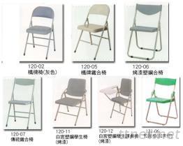 各式钢制拆合椅