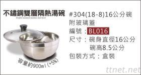不鏽鋼雙層隔熱湯碗#304(18-8)16公分碗附玻璃蓋