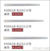 #304(18-8)不锈钢环保筷