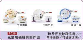 兒童陶瓷餐具四件組
