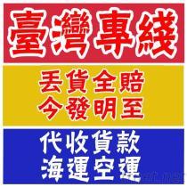 淘寶購物集運回台灣怎麼收費 特貨是多少