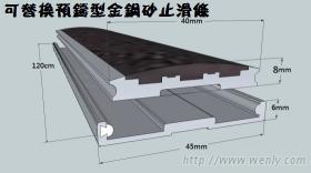 可替換金鋼砂止滑條