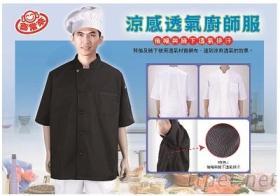 #9766 黑色涼感透氣廚師服