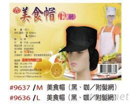 #9637(M) #9636(L)美食帽-黑、咖
