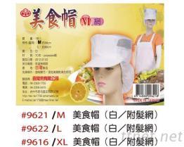 #9621(M) #9622(L) #9616(XL)美食帽-白
