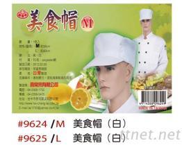 #9624(M) #9625(L) 美食帽-白