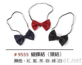 #9555 蝴蝶結(領結)