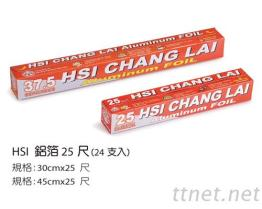 HSI鋁箔25尺