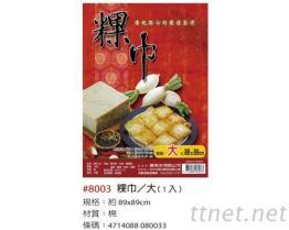 #8010(超大)#8009(特大)#8003(大) 粿巾
