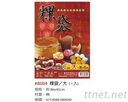#8011(特大)#8004(大)#8102(中) 粿袋