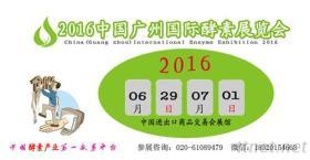 2016中國廣州酵素產業博覽會