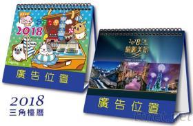 2018 三角檯曆