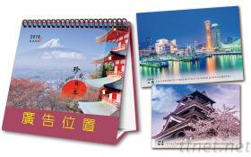 珍愛日本-25K三角檯曆(2018工商產品)
