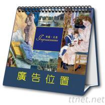 典藏名畫-25K三角檯曆