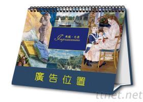 典藏名畫-20K三角桌曆(14張)