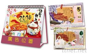 祈福御守-32K三角桌曆(13張)(2018工商產品)
