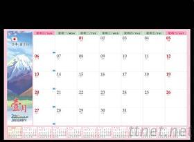4K彩色桌墊月曆