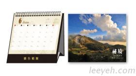 2017年台灣風情三角桌曆
