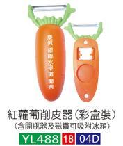 削皮器, 紅蘿蔔削皮器