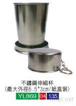 不鏽鋼杯, 不鏽鋼伸縮杯