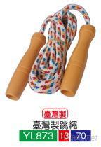 臺灣製跳繩