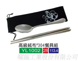 餐具/高级绒布#304餐具组