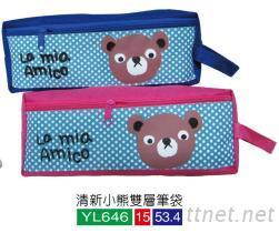 文具/小熊雙層筆袋