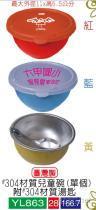 不鏽鋼碗/#304材質兒童碗(單個) 附#304材質湯匙