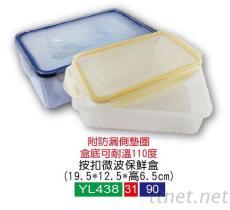 保鮮盒, 按扣保鮮盒, 臺灣製造