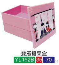 糖果盒, 雙層糖果盒