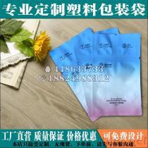 印刷蠶絲海藻面膜三層純鍍鋁箔複合包裝圓角異型袋