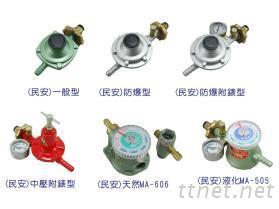營業用瓦斯調整器(民安)