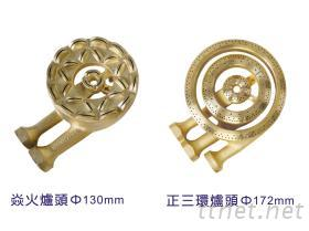 瓦斯爐爐頭-(焱火/正三環)