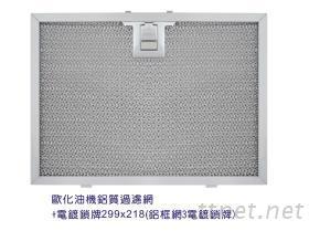 【排油烟机系列】欧化油机铝质过滤网 +电镀锁牌299x218(铝框网3电镀锁牌)