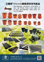 Aiermei 塑膠花盆, 塑膠紅盆, 歐洲盆, 軟盆
