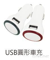 USB圓型車充