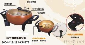 3D立體速熱電火鍋