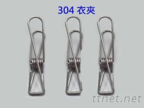 304 衣夾