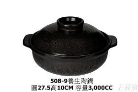 508養生陶鍋系列