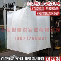 永固柔性集裝袋噸袋太空袋噸包袋鋼球鋼丸金屬煤炭袋 小型號噸袋