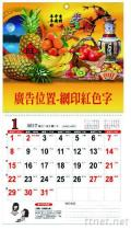 6K單面月曆-豐收