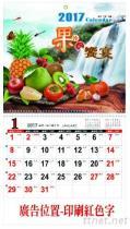 H-611 6K雙面月曆-果的饗宴